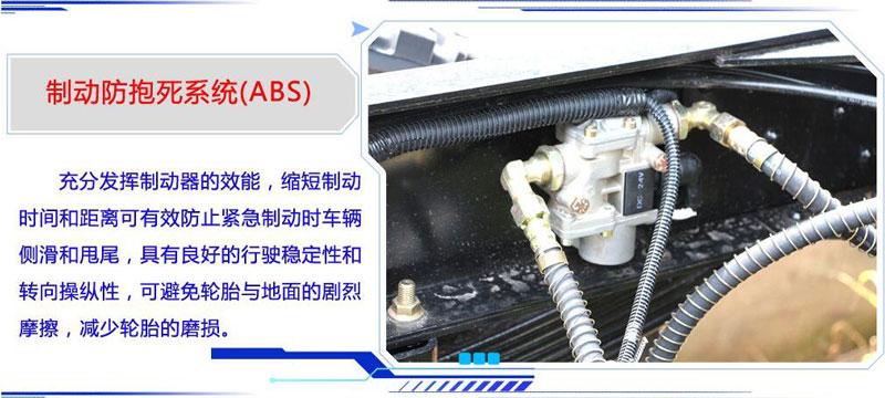 东风大多利卡洗扫车底盘ABS