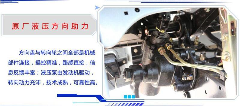 东风大多利卡洗扫车底盘原厂液压方向助力