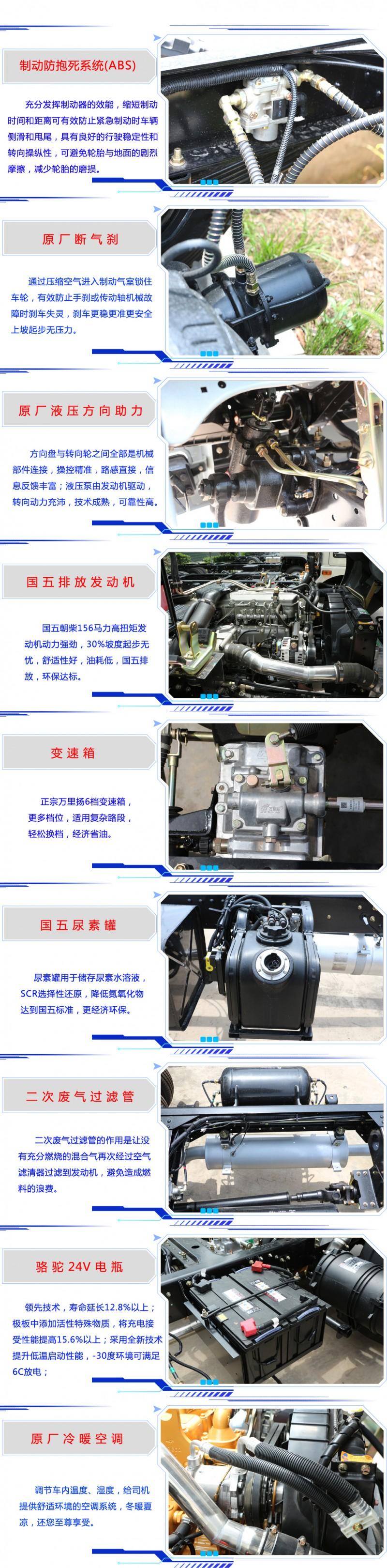 东风大多利卡8吨洒水车底盘细节图
