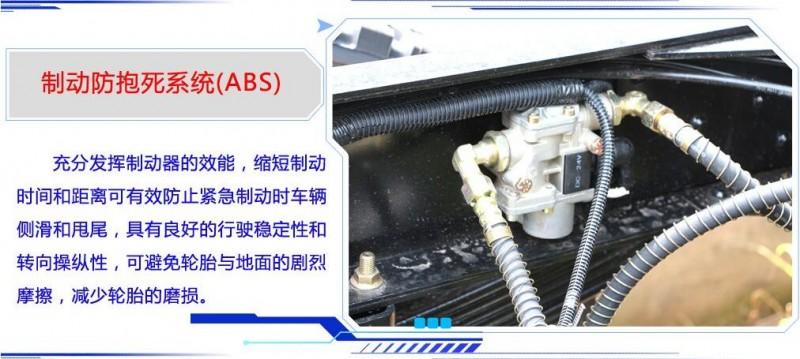 东风小多利卡扫路车制动ABS