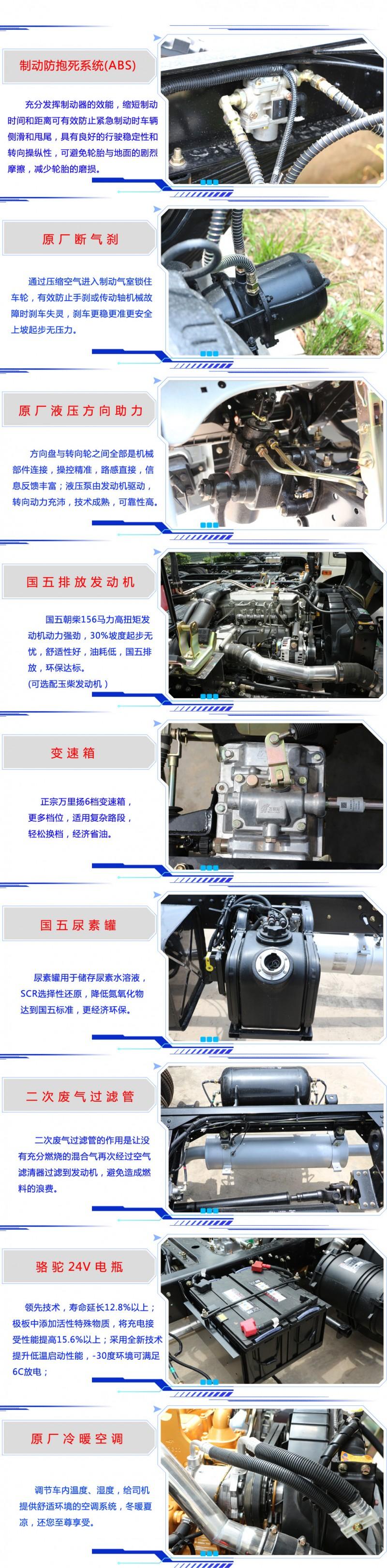 东风多利卡8方压缩式垃圾车底盘细节描述