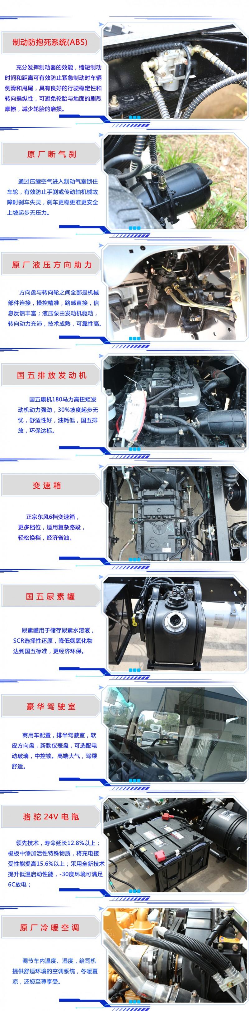 东风天锦HYS5162GQXE5清洗吸污车 底盘细节