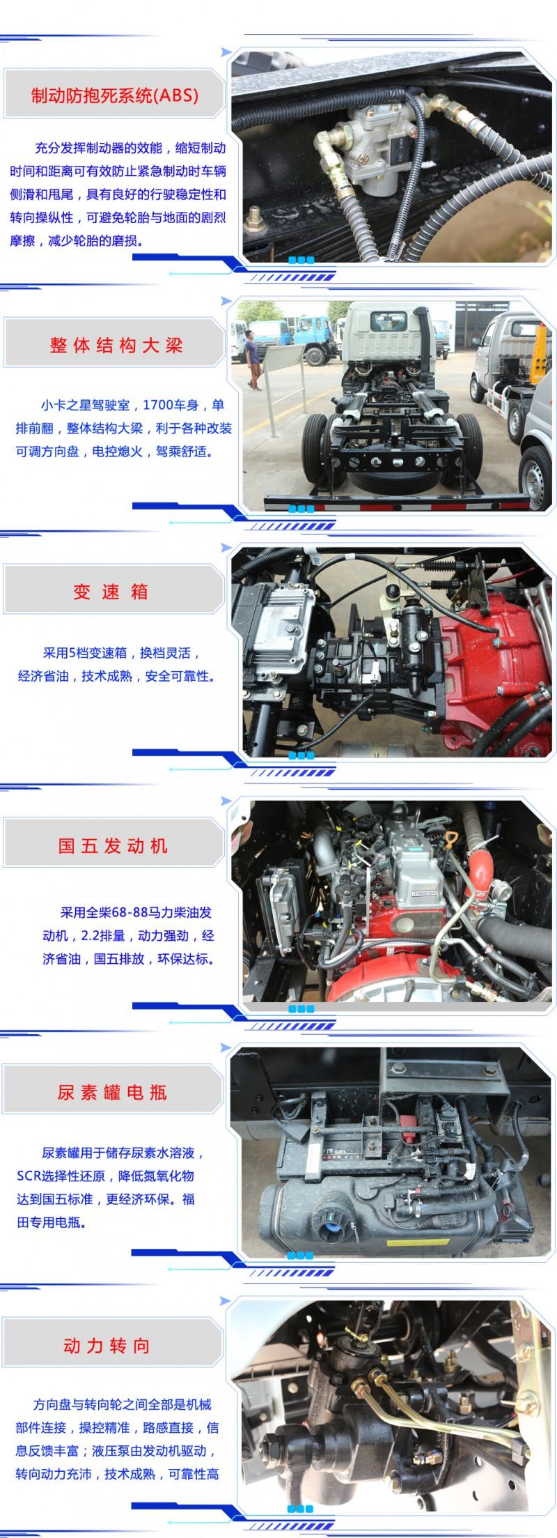 福田小卡4-5方勾臂式垃圾车底盘细节描述
