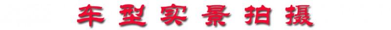 东风大多利卡(8方)加油车 车型实景