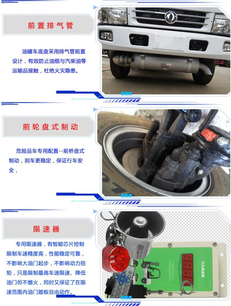 东风大多利卡(8方)加油车 底盘细节