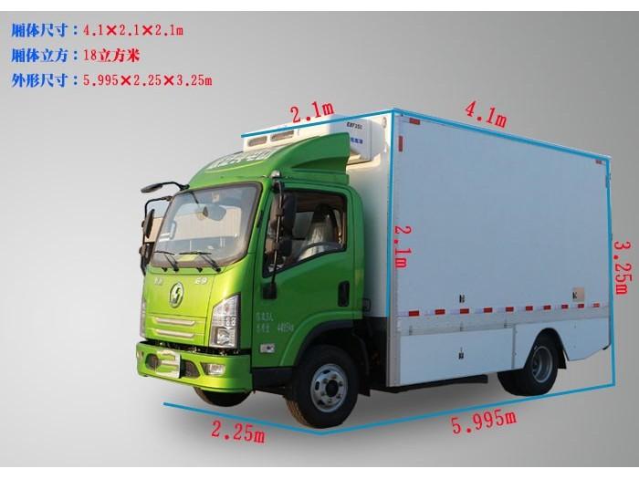 陕汽4.2米纯电动物流冷藏车