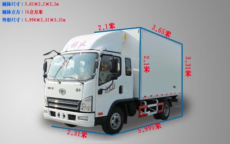 解放小型国五4.2米冷藏车尺寸图