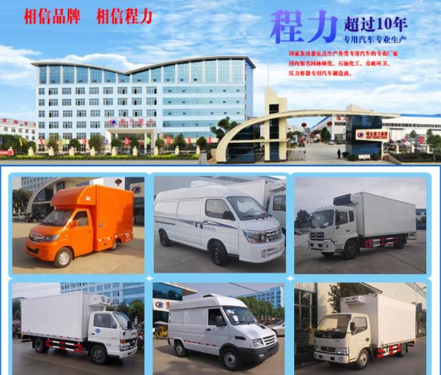 程力冷藏车专业生产国五国六冷藏车厂家