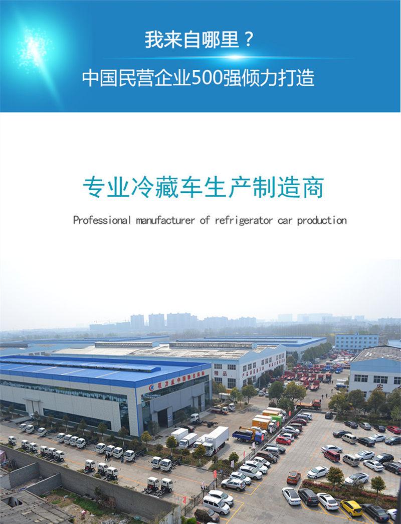 专业冷藏车生产制造商