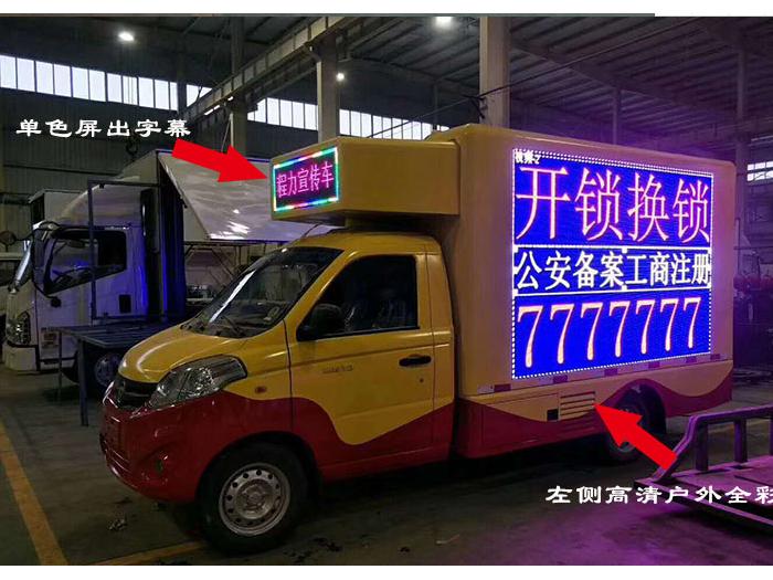 福田伽途LED广告宣传车