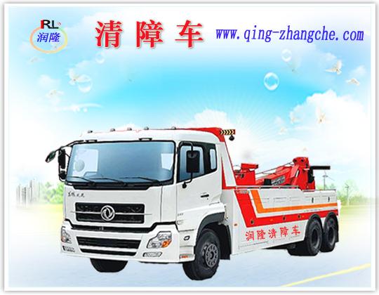 5 清障车 www.qing-zhangche.com