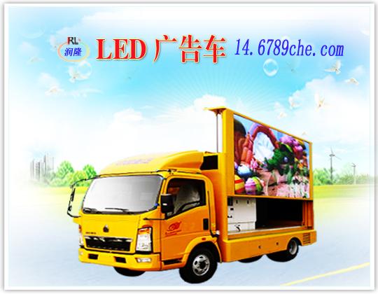 LED广告车