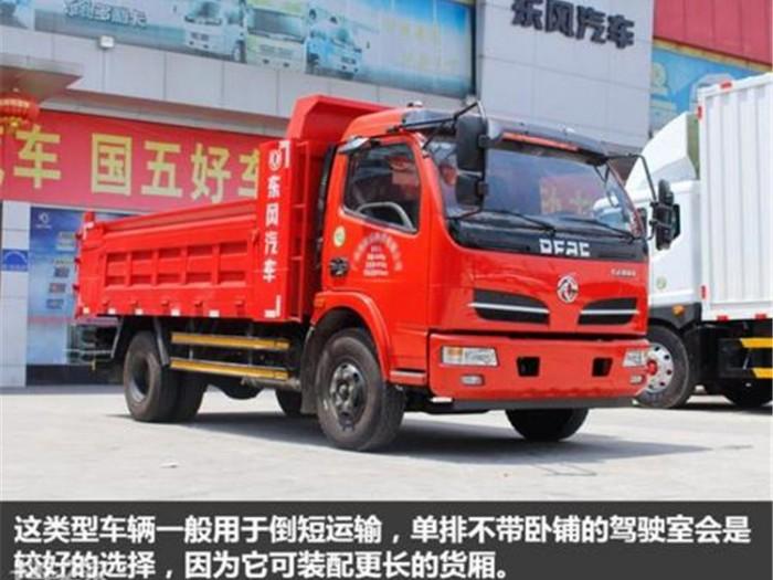 东风福瑞卡蓝牌自卸车图片